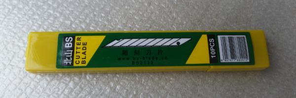 北山BS雕刻刀片